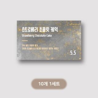 90x55mm 메뉴카드 인쇄물 [3번]