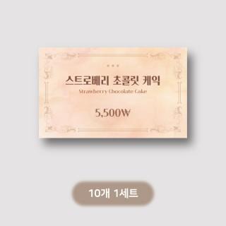 90x55mm 메뉴카드 인쇄물 [5번]