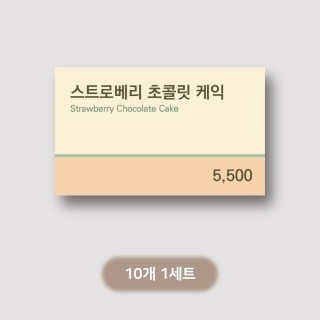 90x55mm 메뉴카드 인쇄물 [8번]