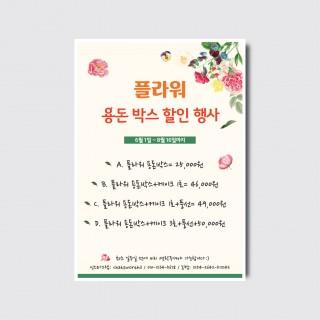 A4,A3 꽃집 전시회 프리마켓 디자인 일러스트 인쇄 포스터 [스노우지/1번]