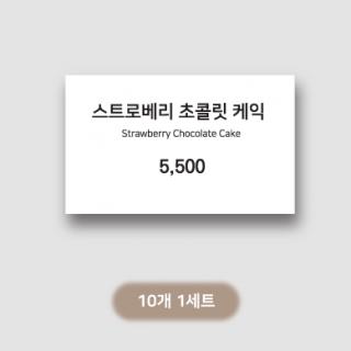 90x55mm 메뉴카드 인쇄물 [10번]