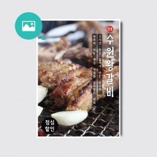 A4,A3 카페 브런치 베이커리 디저트 디자인 일러스트 인쇄 포스터 [스노우지/9번]