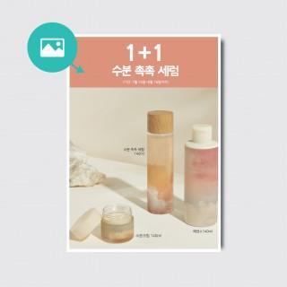 A4,A3 속눈썹 반영구 미용실 뷰티샵 네일샵 헤어샵 가격표 사진 메뉴판 디자인 인쇄 [22번]