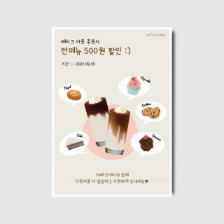 A4,A3 카페 브런치 베이커리 디저트 디자인 일러스트 인쇄 포스터 [스노우지/19번]
