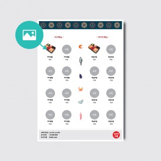A4,A3 카페 브런치 스시 일식집 식당 디자인 인쇄 메뉴판 [내사진넣기/스노우지/13번]