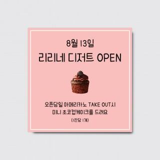 카페 일러스트 오픈현수막 가게 개업 이벤트 행사 플랜카드 [1번]