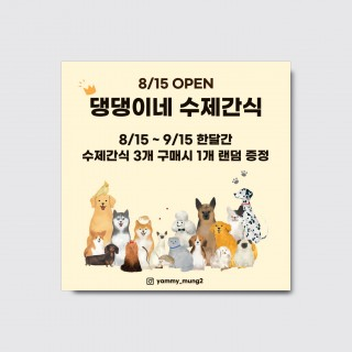 카페 일러스트 오픈현수막 가게 개업 이벤트 행사 플랜카드 [3번]