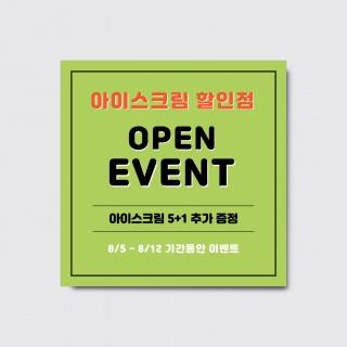 카페 일러스트 오픈현수막 가게 개업 이벤트 행사 플랜카드 [5번]