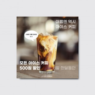 카페 일러스트 오픈현수막 가게 개업 이벤트 행사 플랜카드 [8번]