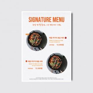 A4,A3 카페 브런치 베이커리 식당 디자인 일러스트 인쇄 메뉴판 [내사진넣기/스노우지/16번]