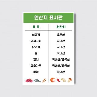 A4,A3 카페 브런치 베이커리 식당 디자인 원산지표시판 인쇄 포스터 [스노우지/30번]