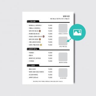 A4,A3 식당 레스토랑 음식 브런치 디자인 인쇄 일러스트 메뉴판 [스노우지/33번]