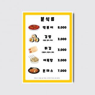 A4,A3 식당 레스토랑 분식집 술집 음식 디자인 인쇄 일러스트 메뉴판 [스노우지/42번]